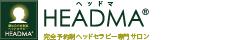 ヘッドセラピーの専門家 西川聡の公式サイト